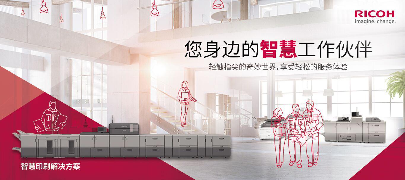 理光中国印刷解决方案