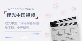 理光中国精彩视频
